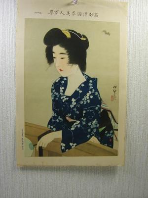 伊東深水: 14 - Japanese Art Open Database
