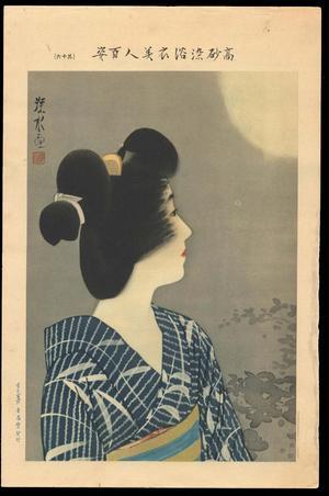 伊東深水: 16 - Japanese Art Open Database