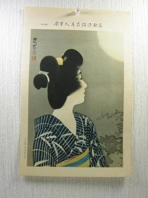 伊東深水: 16 - Japanese Art Open Database