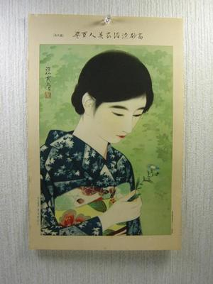 Ito Shinsui: 17 - Japanese Art Open Database