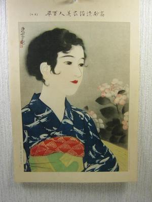 伊東深水: 7 - Japanese Art Open Database