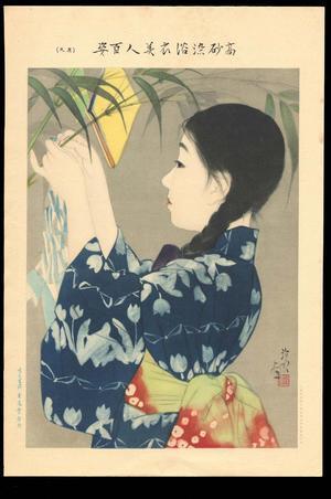 伊東深水: 9 - Japanese Art Open Database