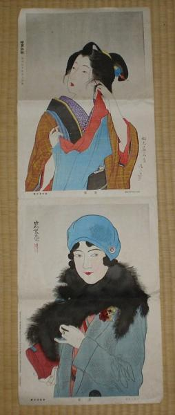 伊東深水: Early Spring — 昭和美人風俗 浅春 - Japanese Art Open Database