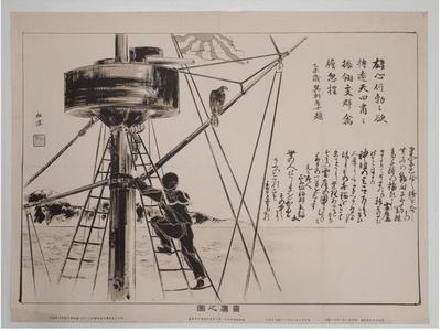 Watanabe Shotei: Eagle - Reiyou — 霊鷹之図 - Japanese Art Open Database