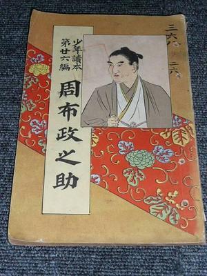 Shotei Takahashi: Sufu Masanosuke — 周布政之助 - Japanese Art Open Database