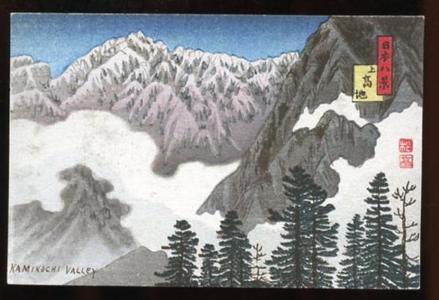 Shotei Takahashi: Kamikochi Valley - Japanese Art Open Database