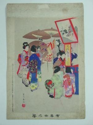 宮川春汀: Festival — お祭り - Japanese Art Open Database
