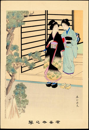 宮川春汀: Going Out — おでかけ - Japanese Art Open Database