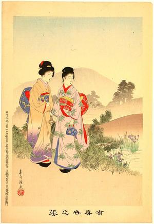 宮川春汀: Iris — 菖蒲 - Japanese Art Open Database