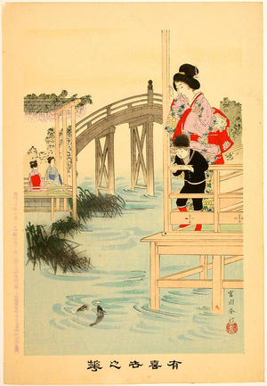 宮川春汀: Looking at the carp in a pond - Japanese Art Open Database