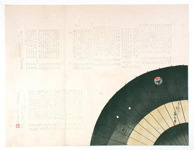 Suzuki Kason: Black Umbrella - Japanese Art Open Database