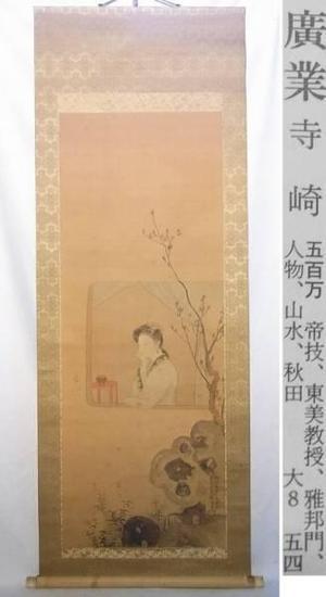 月岡耕漁: Beauty By The Window — 窓辺美人図 - Japanese Art Open Database