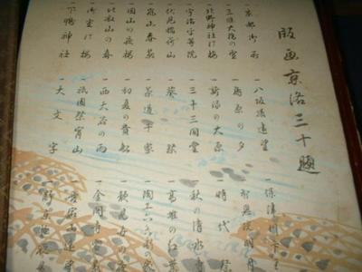 Tokuriki Tomikichiro: Series info - Japanese Art Open Database