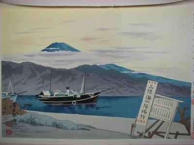 Tokuriki Tomikichiro: Ejiri Harbour Ship Marina — 江尻港船着場 - Japanese Art Open Database