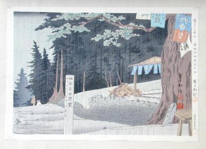 徳力富吉郎: Rain at the 4th Station, Yoshidaguchi — 吉田口四合目の雨 - Japanese Art Open Database