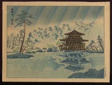 徳力富吉郎: Kinkakuji in Rain - Japanese Art Open Database