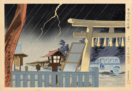 徳力富吉郎: Aishu Kamakuragu Shrine - Japanese Art Open Database