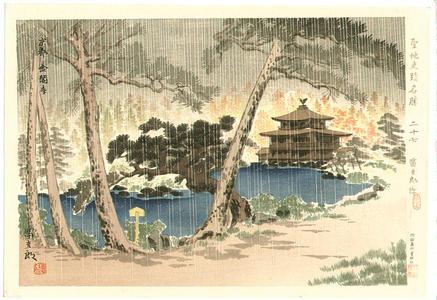 Tokuriki Tomikichiro: Golden Pavilion- Kinkakuji - Japanese Art Open Database