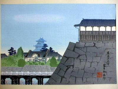 Tokuriki Tomikichiro: Hiroshima Daihonei — 広島大本営 - Japanese Art Open Database