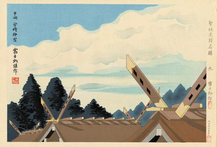 徳力富吉郎: Huga Miyazaki — 日向宮崎神宮 - Japanese Art Open Database
