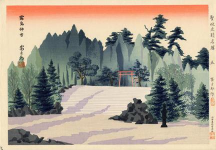 徳力富吉郎: Kirishima Jingu Shrine — 霧島神宮 - Japanese Art Open Database