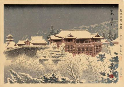 徳力富吉郎: Kiyomizu Temple in Kyoto - Japanese Art Open Database
