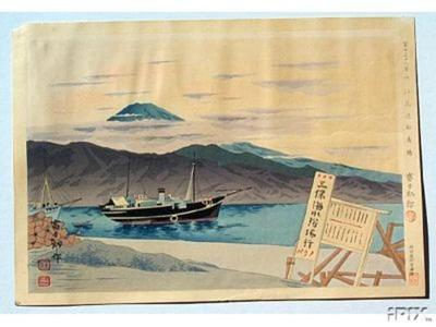 Tomi Yoshiro: TRAWLER AND FUJI - Japanese Art Open Database
