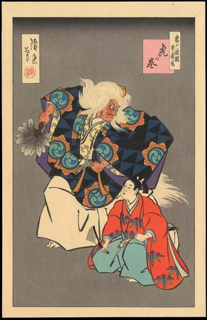 鳥居清忠: Kabuki print 1 - Japanese Art Open Database