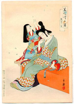 右田年英: Kisaragi - A young woman and a girl on a picnic bench. - Japanese Art Open Database