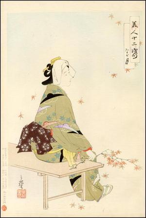 右田年英: November - Japanese Art Open Database