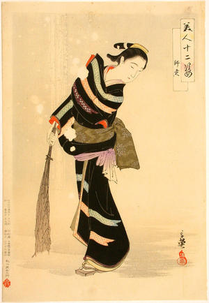 Migita Toshihide: Shiwasu- December - Japanese Art Open Database