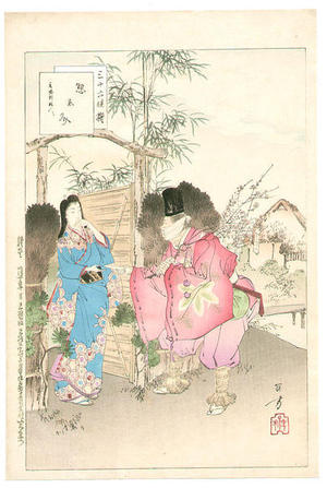 Mizuno Toshikata: A Blessed Letter — 惣恵文 - Japanese Art Open Database