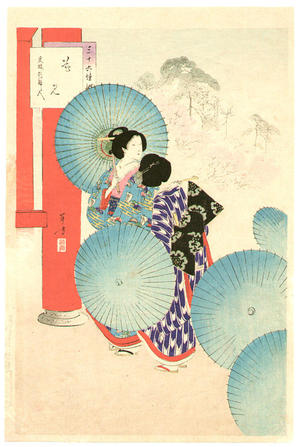 Mizuno Toshikata: Ladies in the Bunsei era enjoying cherry blossoms — Hanami, Bunsei-goro Fujin - Japanese Art Open Database