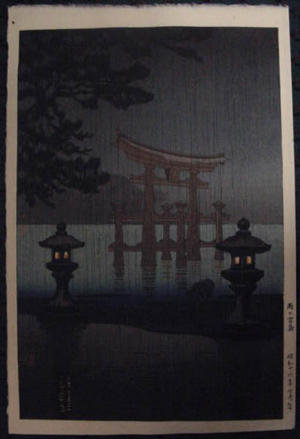 風光礼讃: Miyajima in the Rain - Japanese Art Open Database