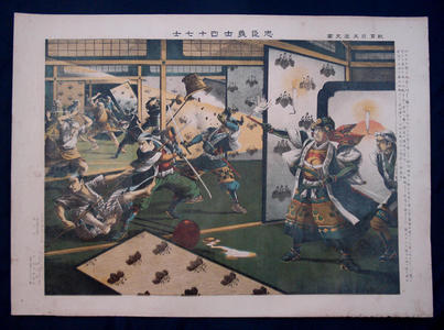 Unknown: Battle Inside the Residence - Japanese Art Open Database