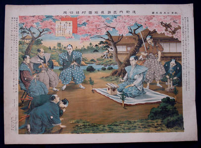 Unknown: Spring Meeting in a Garden - Japanese Art Open Database