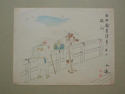 Wada Sanzo: Pilgrims - Japanese Art Open Database