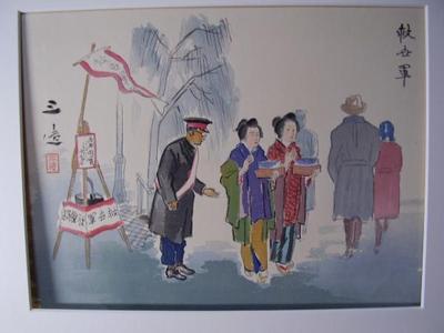 Wada Sanzo: Salvation Army - Japanese Art Open Database