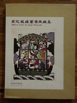 Watanabe Sadao: Biblical Prints- Reference book - Japanese Art Open Database