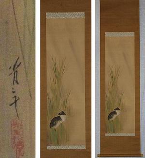 Watanabe Seitei: Two Birds in Tall Grass - Japanese Art Open Database