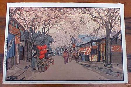 吉田博: Hanazakari- Avenue of Cherry Trees in full bloom - Japanese Art Open Database