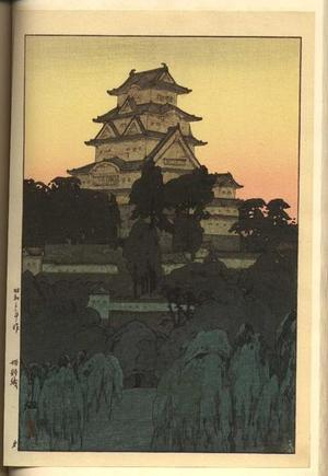 Yoshida Hiroshi: Himeji Castle - Japanese Art Open Database