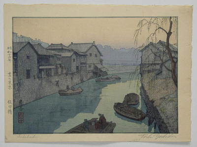 Yoshida Toshi: Daytime in Tokyo - View from Iida Bridge- Iidabashi — Iidabashi - Japanese Art Open Database
