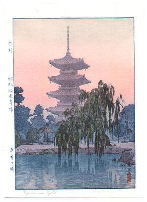 吉田遠志: Pagoda in Kyoto- Goju no To - Japanese Art Open Database