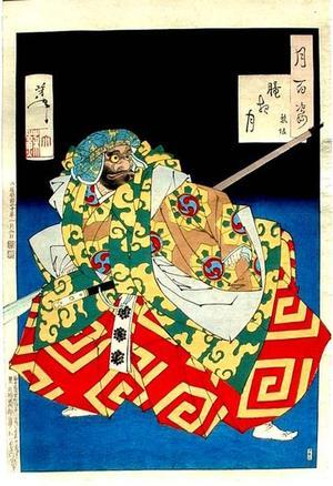 月岡芳年: Hazy-Night Moon-Kumasaka - Japanese Art Open Database