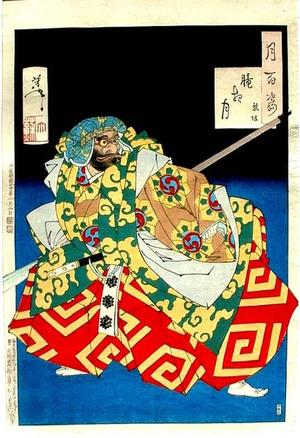 Tsukioka Yoshitoshi: Hazy-Night Moon-Kumasaka - Japanese Art Open Database