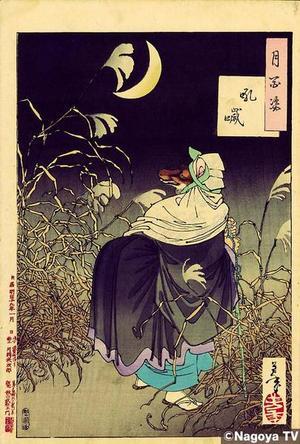 月岡芳年: Unknown title — 吼喊 - Japanese Art Open Database