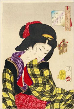 月岡芳年: Shy — Hazukashiso - Japanese Art Open Database