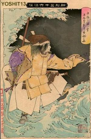 月岡芳年: The Ghosts of the Heike Appear on the Waters of Taimotsu-no-ura - Japanese Art Open Database