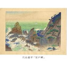 Anayama Shodo: Murotomisaki — 室戸岬 - Japanese Art Open Database